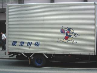 佐川急便の例1