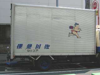 佐川急便の例2