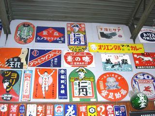 ホーロー看板(3)