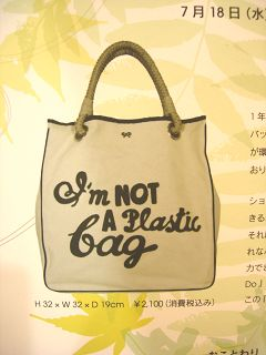 アニヤ・ハインドマーチ「I'm NOT A Plastic Bag」