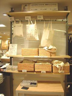 無印良品版・エコバッグ「布製マイバッグ」展示1