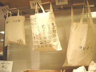 無印良品版・エコバッグ「布製マイバッグ」展示2