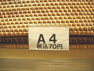 「A4サイズ・布製マイバッグ」のお値段