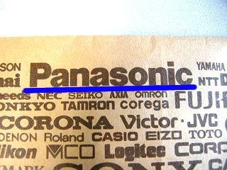 ビックカメラ小袋・Panasonic