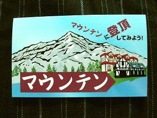 ご褒美カード・表紙