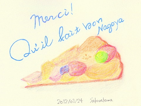 Merci! Qu'il fait bon Nagoya