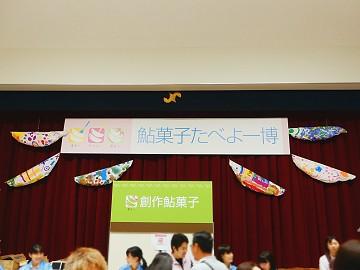 鮎菓子たべよー博の看板